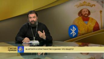 Протоиерей Андрей Ткачёв. Bluetooth и христианство в Дании: что общего?