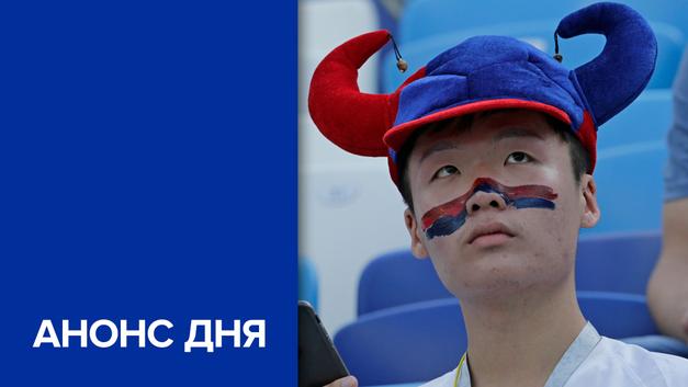 Чемпионат мира по футболу. День седьмой
