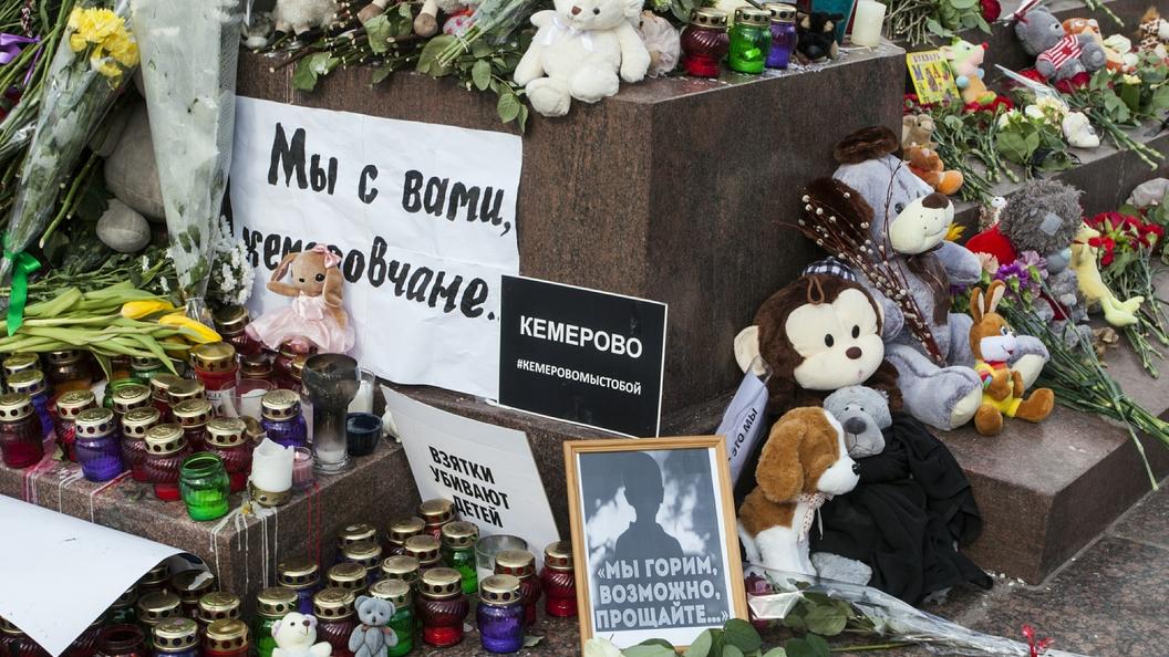 В Нью-Йорке несут цветы и свечи в память о жертвах в Кемерове