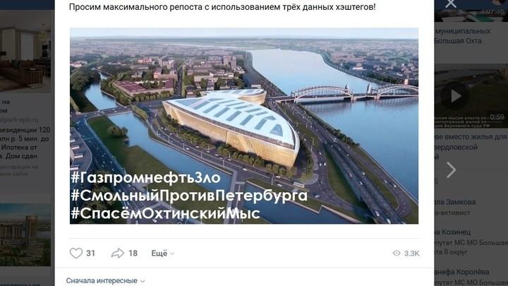 Жители Санкт-Петербурга против «Газпром нефти»: им не нужен офис, им нужен парк на Охтинском мысу