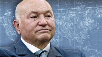 Юрий Лужков: Необходимо менять парадигму развития экономики