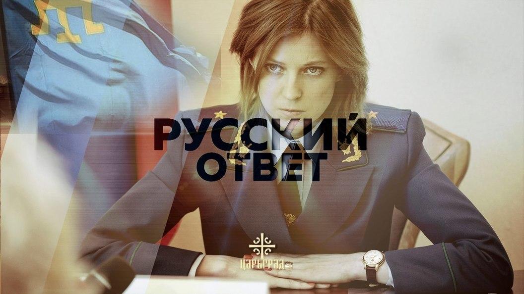 Наталья Поклонская запретила меджлис в Крыму [Русский ответ]