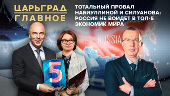 Провал Набиуллиной и Силуанова: Россия не войдет в ТОП-5 экономик мира