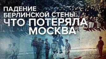 Падение Берлинской стены: Что потеряла Москва