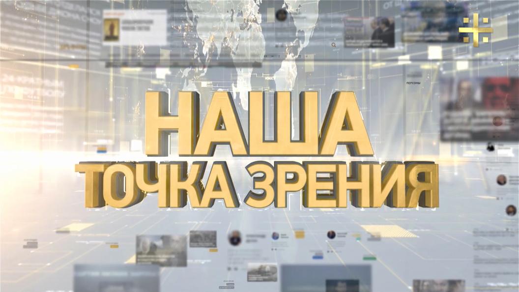 Уголовное дело против киевской хунты