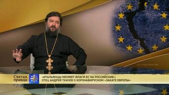 Итальянцы меняют флаги ЕС на российские: Отец Андрей Ткачев о коронавирусном Закате Европы