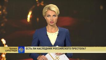 Хроники Царьграда: Есть ли наследник российского престола?