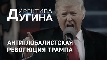 Директива Дугина: Антиглобалистская революция Трампа