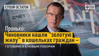 Пронько: Чиновники нашли золотую жилу в кошельках граждан – готовимся к новым поборам