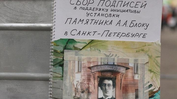 Установка памятника к юбилею смерти Блока под угрозой срыва из-за чиновников-бюрократов