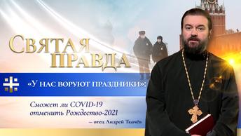 У нас воруют праздники: Сможет ли COVID-19 отменить Рождество-2021 – отец Андрей Ткачёв