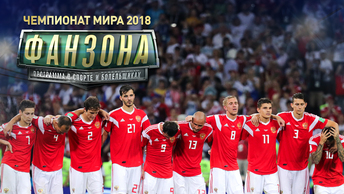 «Фанзона на ЧМ-2018»: Скандал с хорватскими футболистами, несостоявшийся бойкот ЧМ и сборная России, сломавшая все стереотипы