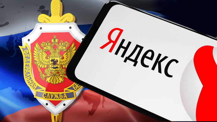Ключи от «Яндекса» для ФСБ – дать или не дать?