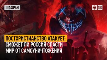 Постхристианство атакует: сможет ли Россия спасти мир от самоуничтожения