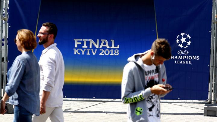 Финал Лиги чемпионов в Киеве: проданный праздник