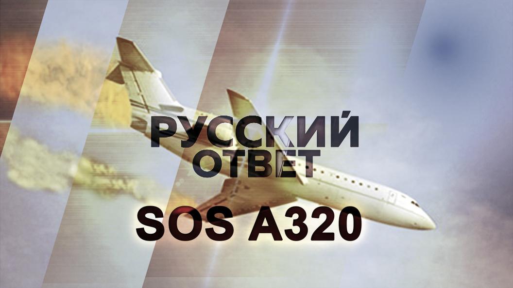 Трагедия в небе: теракт на А320? [Русский ответ]
