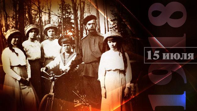 Царская семья. Последние дни. 15 июля 1918 года