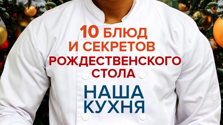 Наша Кухня. 10 блюд и секретов Рождественского стола