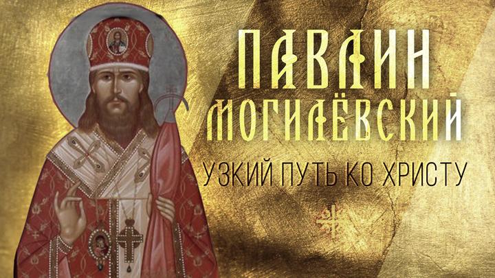 Узкий путь ко Христу