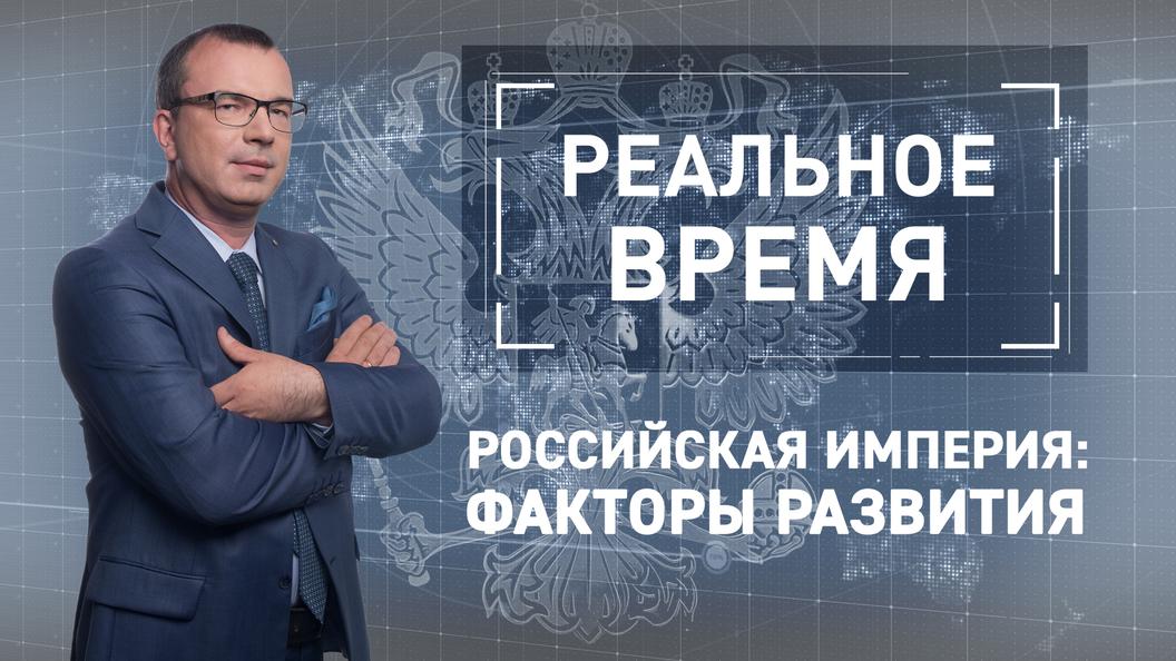 Российская империя: факторы развития [Реальное время]
