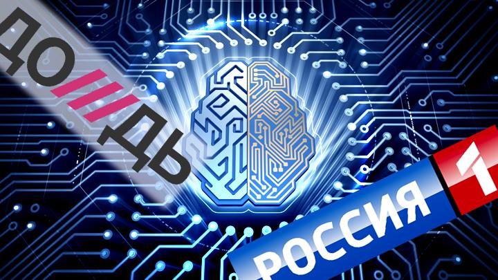 «Дождь» или «Россия-1»: Какой телеканал лучше «обучил» нейросети