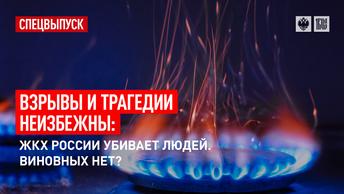 Взрывы и трагедии неизбежны: ЖКХ России убивает людей. Виновных нет?