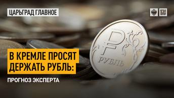 В Кремле просят держать рубль: прогноз эксперта