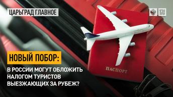 Новый побор: в России могут обложить налогом туристов, выезжающих за рубеж?