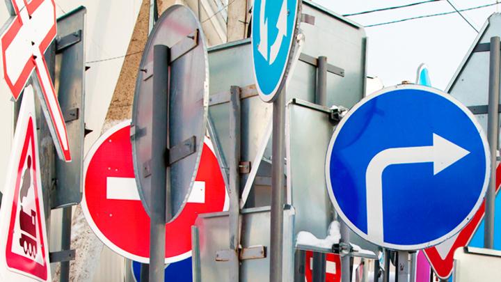 Чем меньше, тем лучше: ГИБДД почти в два раза уменьшит дорожные знаки
