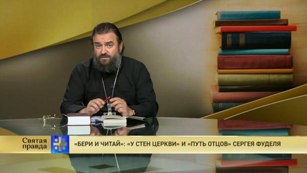 Протоиерей Андрей Ткачёв. «Бери и читай»: «У стен Церкви» и «Путь отцов» Сергея Фуделя