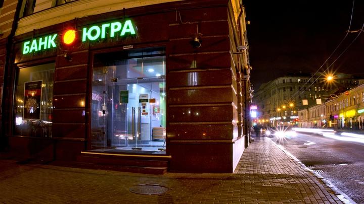 Московский арбитраж перенес заседание по делу о банкротстве банка Югра