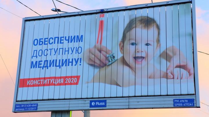 Поправки к Конституции России поддержало большинство: Выводы ЦИК есть, но ещё не финальные