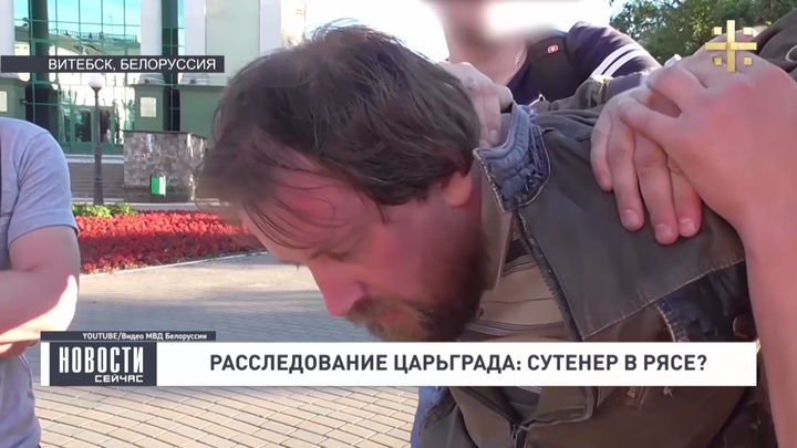 Спецрасследование Царьграда: Кто оболгал отца Николая, задержанного в Белоруссии?