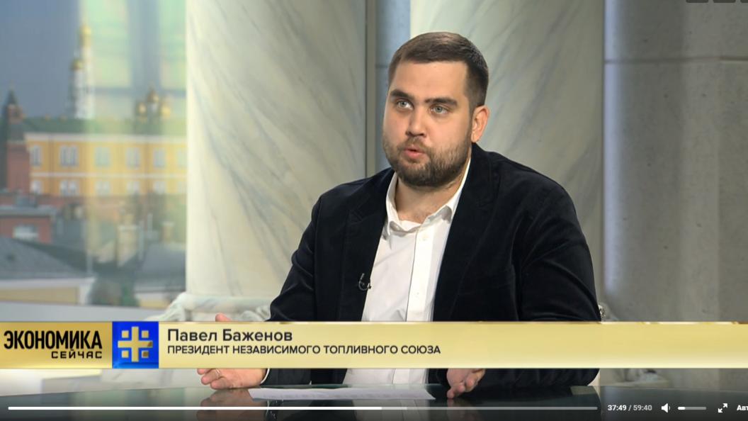 Павел Баженов: Около 60% цены литра топлива - это налоговая нагрузка