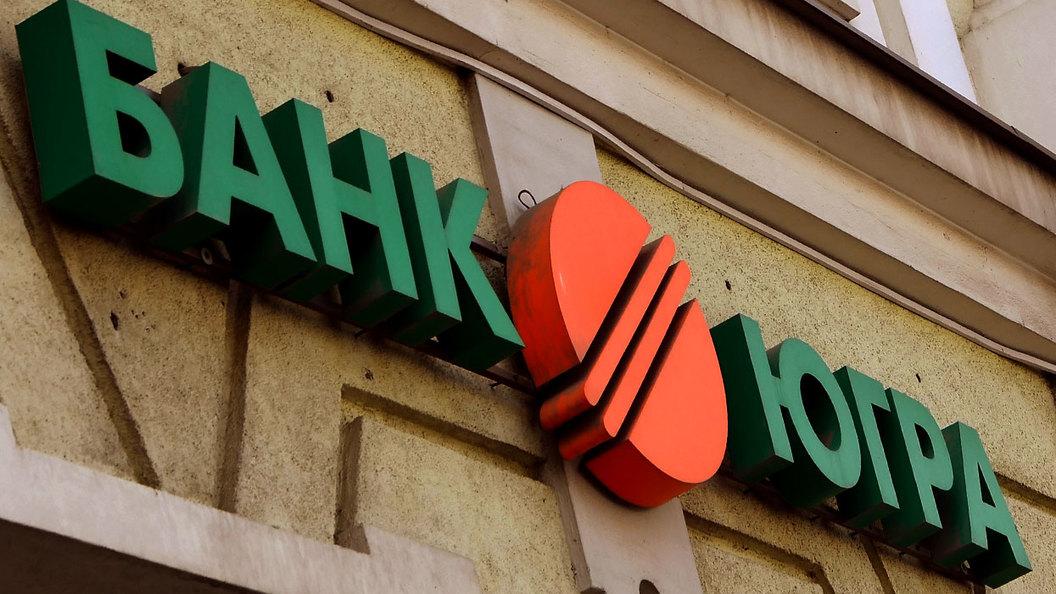 Битва добра со злом: Банк Югра