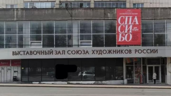 В Челябинске художники продают картины, чтобы выплатить многомиллионные долги за выставочный зал