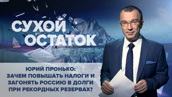 Юрий Пронько: Зачем повышать налоги и загонять Россию в долги при рекордных резервах?