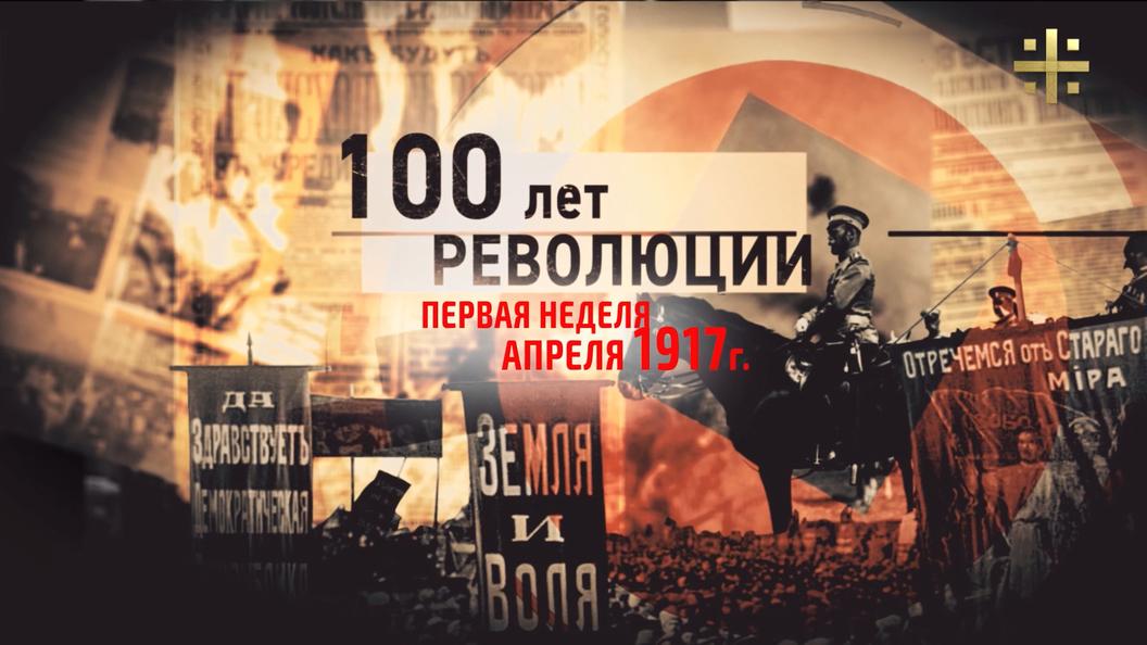100 лет революции: 3 апреля – 9 апреля 1917 (часть 2)