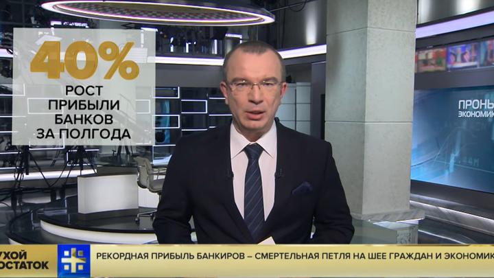 Загнать в долги, а затем сдирать кожу с бедняков, слой за слоем: Пронько о малиновых пиджаках новой России