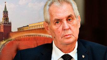 Президент Чехии едет наводить мосты с Россией