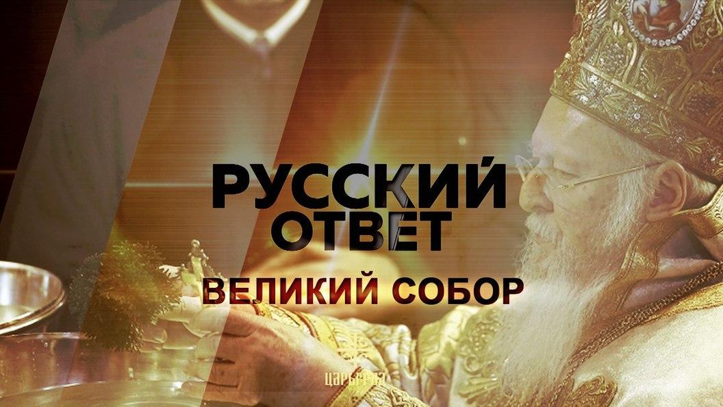 Великий собор [Русский ответ]