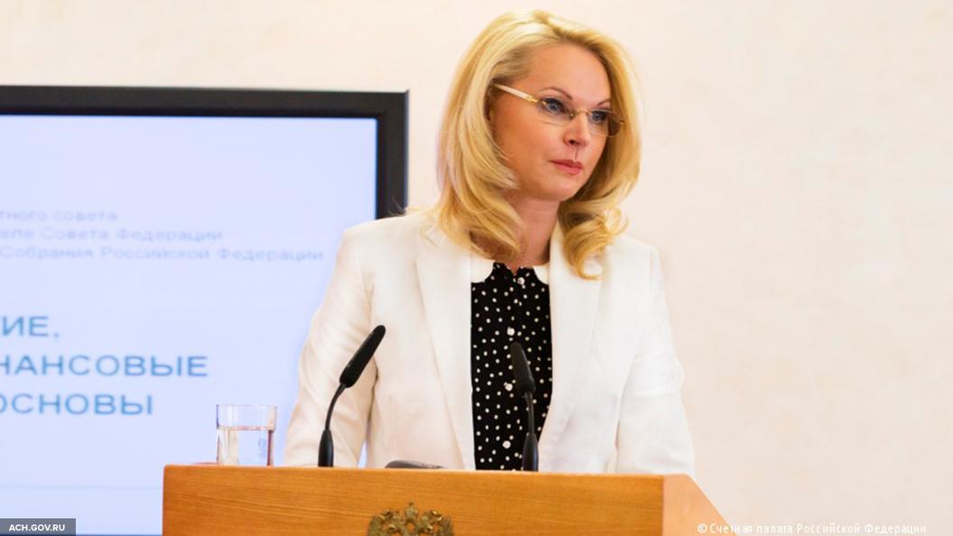 Голикова поведала онарушениях поисполнению бюджета на700 млрд руб.
