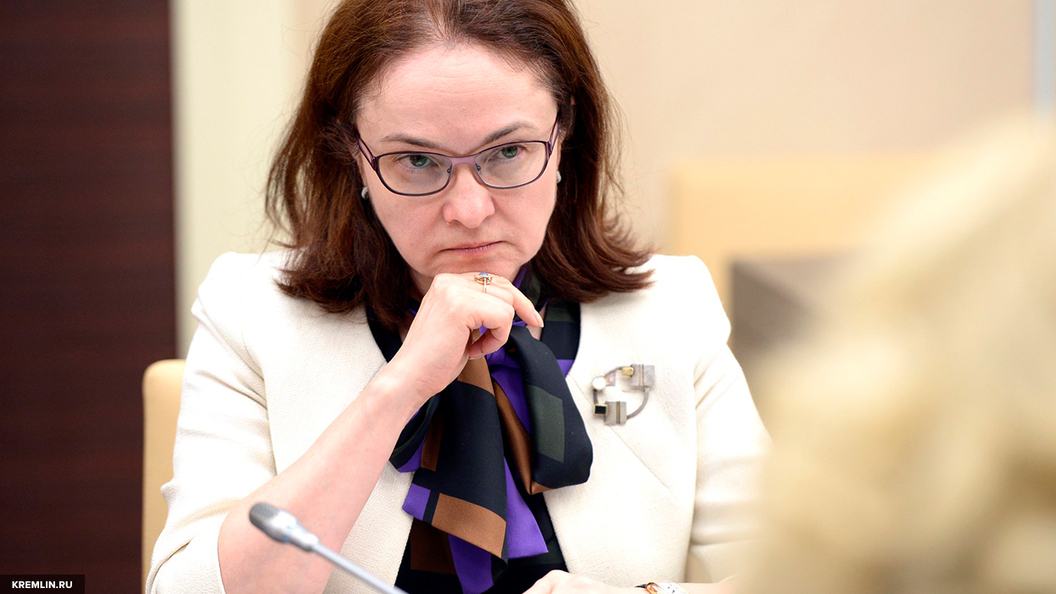 Набиуллина: Экономика Российской Федерации растёт третий квартал подряд