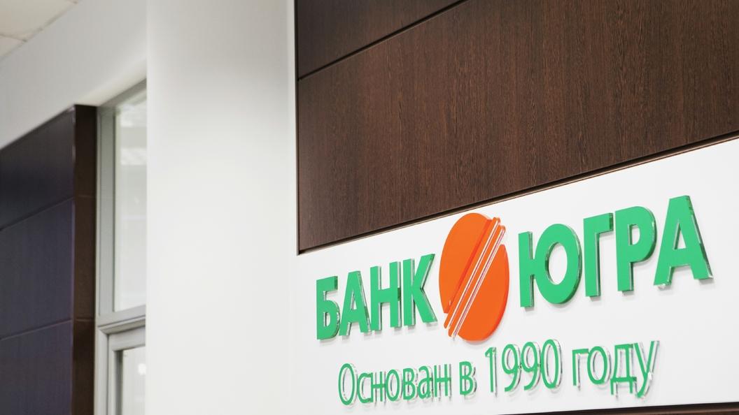Администрацию банка Югра подозревают в выводе активов