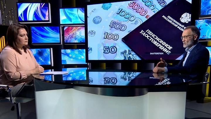 Минфин готовит нам пенсионный сюрприз. Михеев спросил напрямую: Куда испарились деньги?