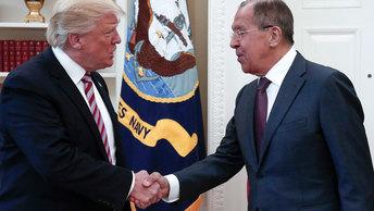Трамп провел очень-очень хорошую встречу с Лавровым в Вашингтоне