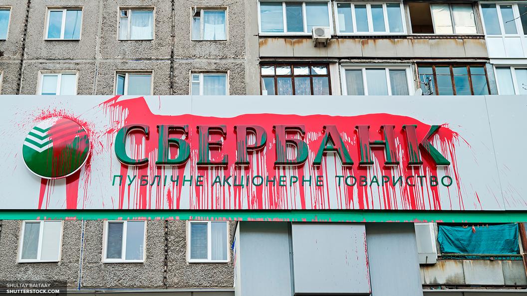 МВФ вынудил Украину отменить санкции против банков России