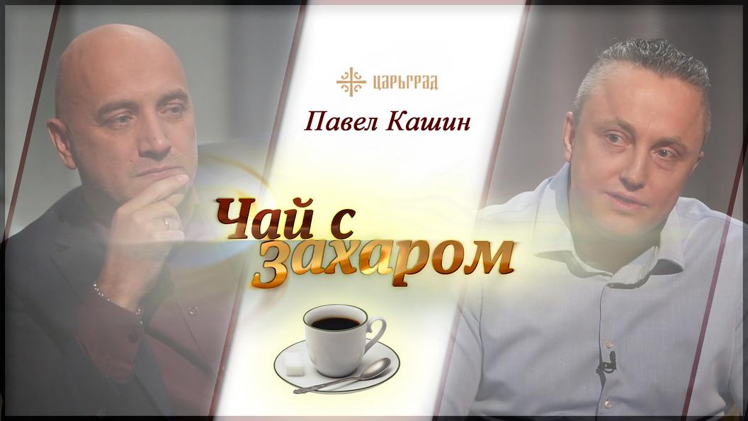 В гостях у Захара Прилепина Павел Кашин