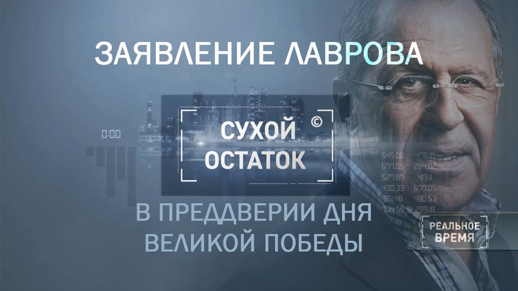 Заявление Лаврова в преддверии Дня Великой Победы [Сухой остаток]