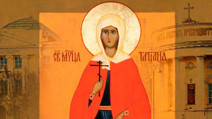 Мученица Татиана Римская. Церковный календарь на 25 января